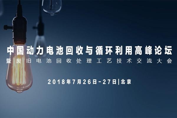 2018中国动力电池回收论坛在京召开,解决废旧动力电池回收问题