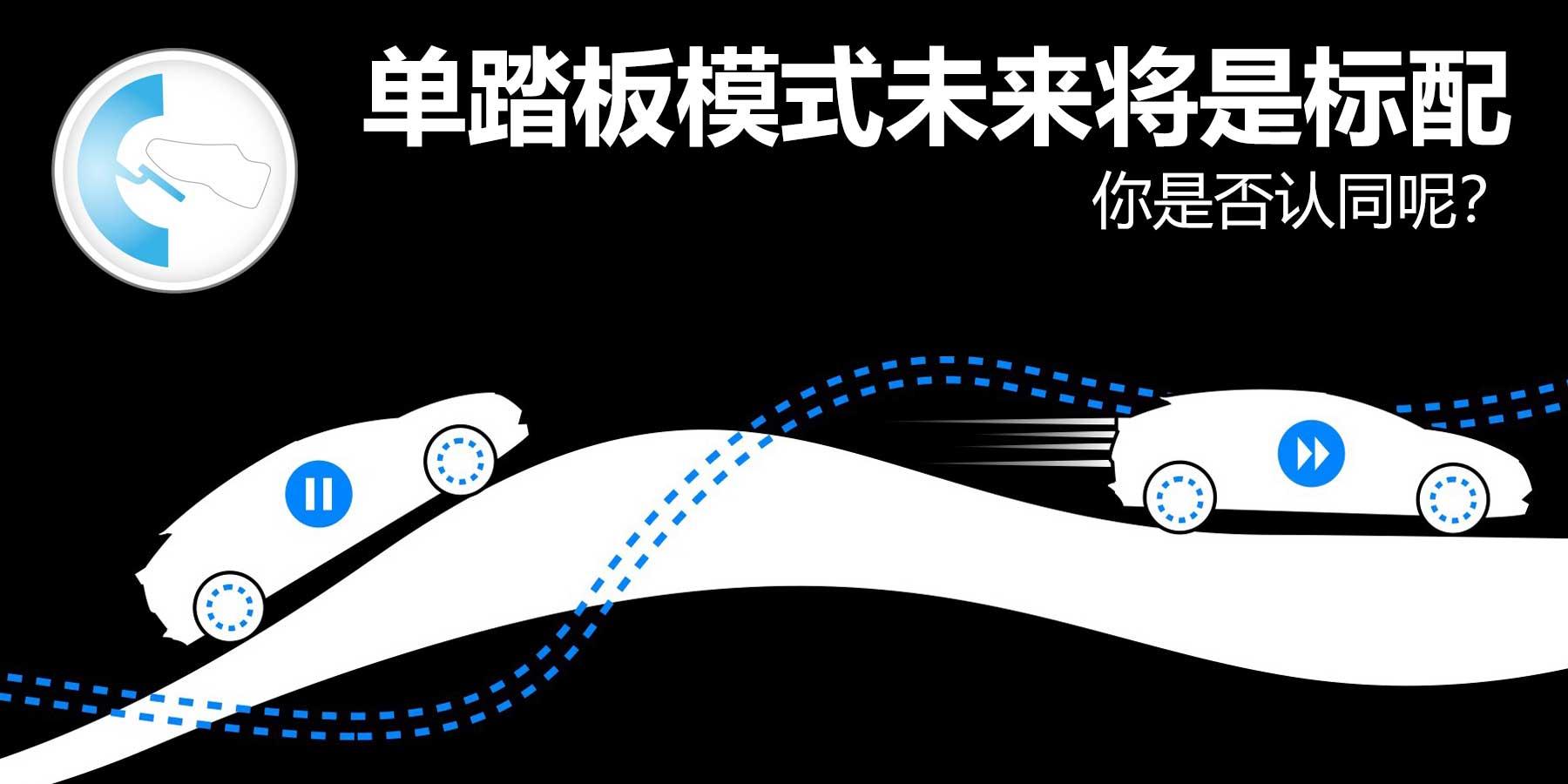 电动车单踏板模式你了解吗