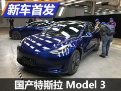 中文尾标 国产特斯拉Model 3实车亮相